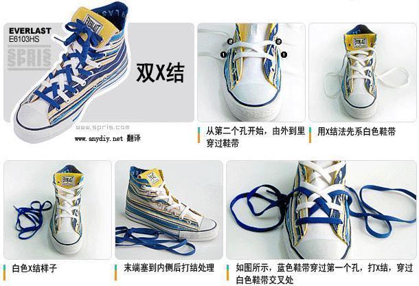 流行系鞋带的方法