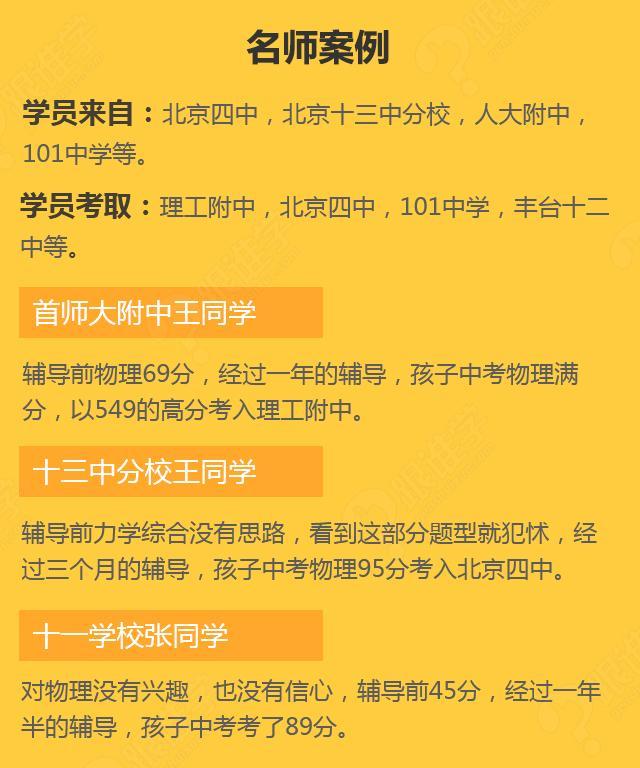 北京杨慧名师案例2.jpg