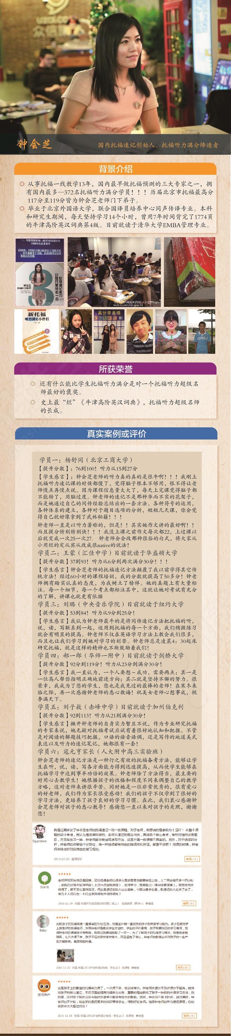 老师简介海报版03-03.jpg